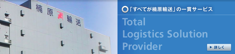 Total Logistics Solution Provider